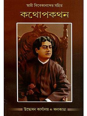 Swami Vivekanander Sahit Kathopakathan (Bengali)