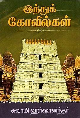 Hindu Kovilgal: Hindu Temple (Tamil)