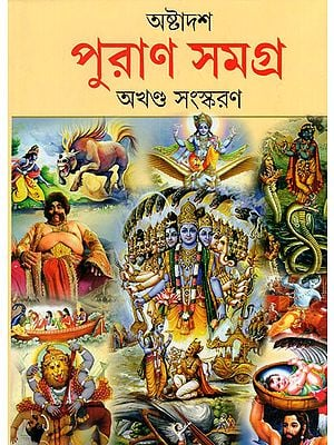 Astadash Purana Samagra (Bengali)