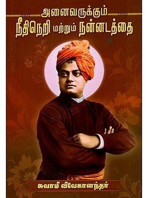Anaivarukkum Neethineri Matrum Nannadatthai (Tamil)
