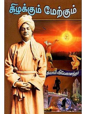 Kizhakum Merkum (Tamil)