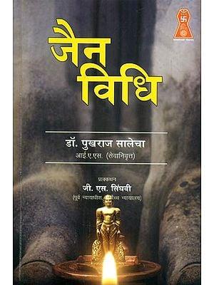 जैन विधि- Jain Vidhi