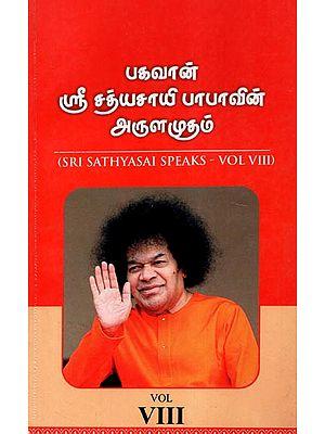 Sri Sathyasai Speaks Vol.III (Tamil)