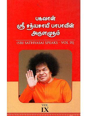 Sri Sathyasai Speaks Vol.IX (Tamil)