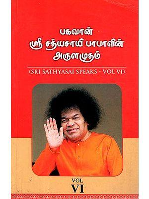Sri Sathyasai Speaks Vol.VI (Tamil)