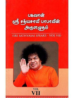 Sri Sathyasai Speaks Vol.VII (Tamil)