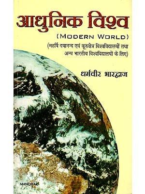 आधुनिक विश्व- Modern World