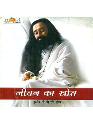 जीवन का स्तोत्र- Stotra of Life (With CD)