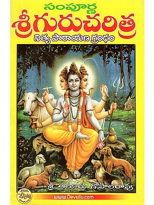 Sampoorna Sri Guru Charitra (Telugu)
