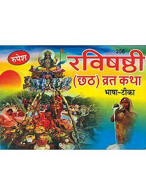 रविषष्ठी: छठ व्रत कथा- Ravishashthi: Chhath Vrata Katha