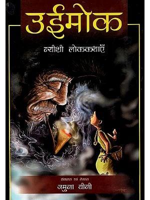 उईमोक न्यीशी लोककथाएँ - Uii Mokk: Nayeshi Lok Kathaiye
