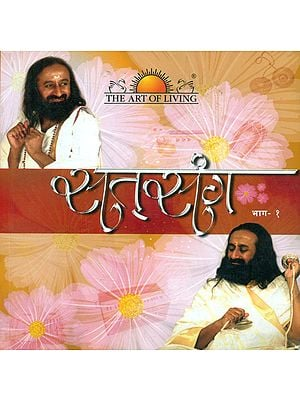 सत्संग- Satsang Part-1 (With CD)