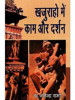 खजुराहो में काम और दर्शन - Kama and Philosophy in Khajuraho