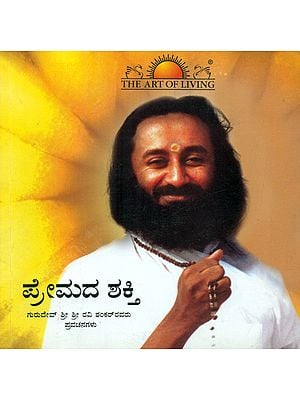 Power of Love- With CD (Kannada)