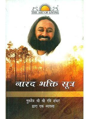 नारद भक्ति सूत्र- Narada Bhakti Sutra