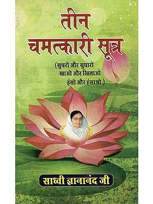 तीन चमत्कारी सूत्र - Teen Chamatkari Sutra