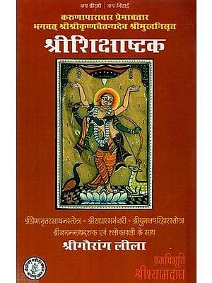 श्रीशिक्षाष्टक - Siksastak of Chaitanya Mahaprabhu