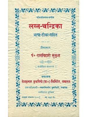 लग्न चन्द्रिका- Lagna Chandrika (An Old and Rare Book)