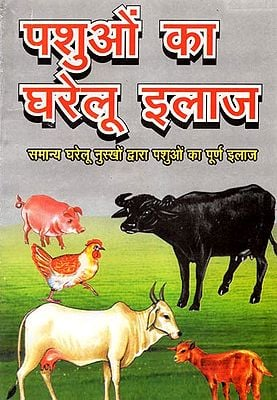 पशुओं का घरेलू इलाज  - Domestic Treatment of Animals (Complete Treatment of Animals by General Home Remedies)