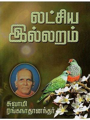 Lattchiya Illaram (Tamil)