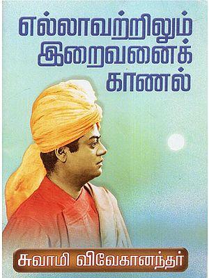Ellavatrilum Iraivanai Kanal (Tamil)