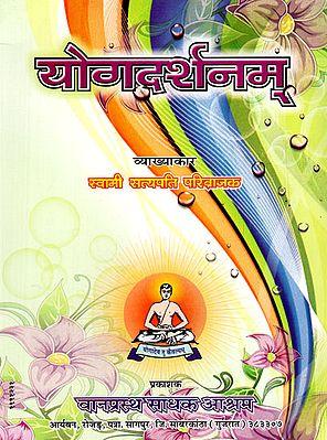 योगदर्शनम्- Yogadarshanam