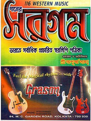 Ganer Sargam- 116 Western Music (Bengali)