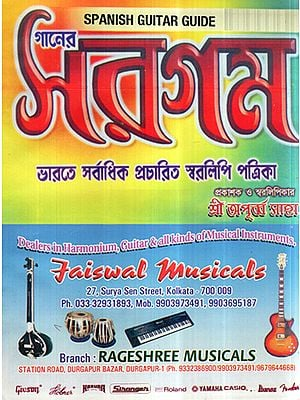 Ganer Sargam- Spanish Guitar Guide (Bengali)