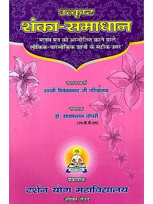 उत्कृष्ट शंका-समाधान- Excellent Soutions to Worldly Doubts (Accurate Answers to Cosmic and Extraterrestrial Questions Agitating The Human Mind)