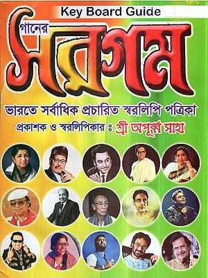 Ganer Sargam- Key Board Guide (Bengali)