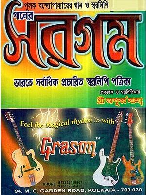 Ganer Sargam- Pulak Bandyopadhyay Gaan O Swaralipi (Bengali)