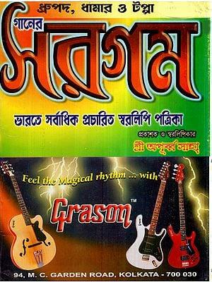 Ganer Sargam- Dhrupad Dhamar O Tappa (Bengali)