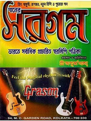 Ganer Sargam- Jeet Ganguly, Rupankar, Nutan Hindi O Pujor Gaan (Bengali)