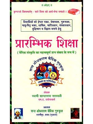 प्रारम्भिक शिक्षा- Elementary Education (Important Knowledge of Vedic Culture In Question and Answer Form)