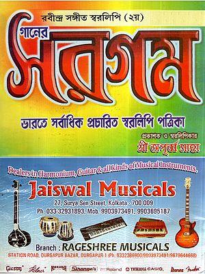Ganer Sargam- Rabindra Sangeet Swaralipi 2nd in Bengali (An Old and Rare Book)
