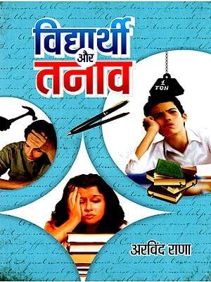 विद्दार्थी और तनाव- Student and Stress