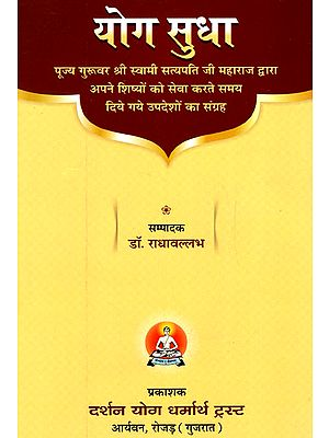 योग सुधा- Yoga Sudha (A Collection of Sermons Given by Pujya Guru Shri Swami Satyapati Ji Maharaj)