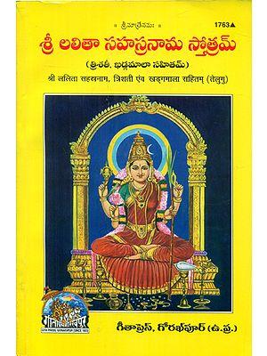 श्री ललिता सहस्त्रनाम, त्रिशती एवं खड्गमाला सहितम्- Shri Lalita Sahastranama Including Trishati and Khadagmala (Telugu)