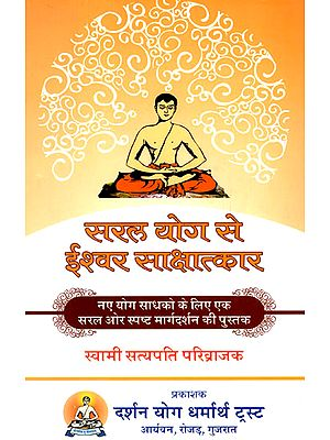 सरल योग से ईश्वर साक्षात्कार- Witnessing Divine Through Easy yoga