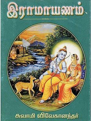 Ramayanam (Tamil)