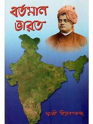 বর্তমান ভারত - Bartaman Bharat (Bengali)