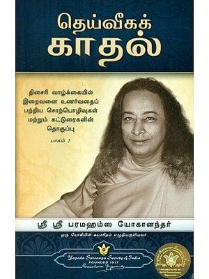 The Divine Romance (Tamil)