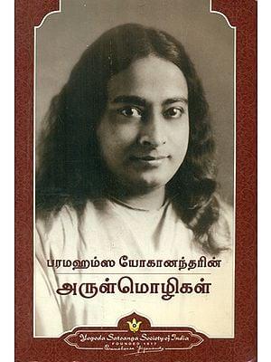 Sayings of Paramahansa Yogananda (Tamil)