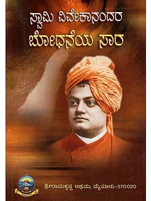 Swami Vivekanandara Bodhaneya Saara (Kannada)