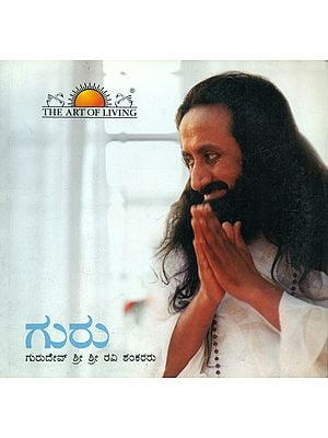 Guru- With CD (Kannada)