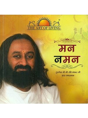 मन नमन- Mana Naman (With CD)