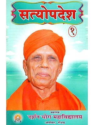 सत्योपदेश- Satya Updesh (Part-1)