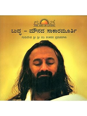 Buddha- The Manifestation of Silence: With CD (Kannada)