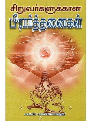 Siruvargalukkana Prarthanaigal (Tamil)