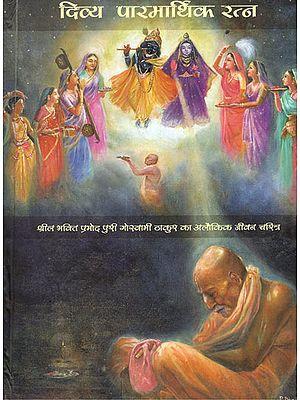 दिव्य पारमार्थिक रत्न- श्रील भक्ति प्रमोद पुरी गोस्वामी ठाकुर का अलौकिक जीवन चरित्र - Life Character of Srila Bhakti Pramod Puri Goswami Thakur